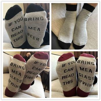 Ежедневни унисекс чорапи подходящи за жени и мъже с надписи