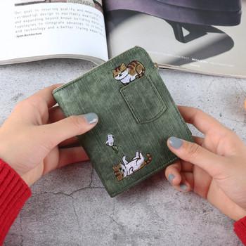 Γυναικείο μικρό πορτοφόλι  με κεντημένες γάτες