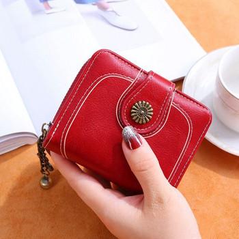 Καθημερινό γυναικείο πορτοφόλι με μεταλλικό στοιχείο