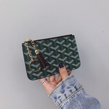 Κομψό γυναικείο πορτοφόλι με φούντα και φερμουάρ