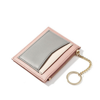 Κομψό γυναικείο πορτοφόλι για κάρτες με αλυσίδα