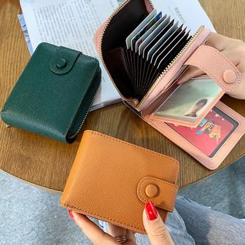 Γυναικείο πορτοφόλι απαλό μοντέλο με φερμουάρ