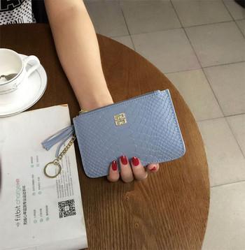 Γυναικείο πορτοφόλι από οικολογικό δέρμα με μεταλλική αλυσίδα και φούντα