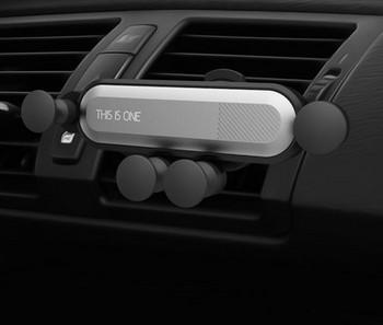 Универсална стойка за кола подходяща за навигация и телефон