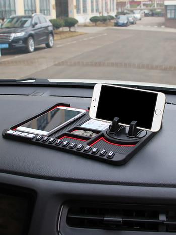 Многофункционална нехлъзгаща се силиконова поставка за телефон, ключове и други принадлежности