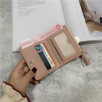 Γυναικείο μικρό πορτοφόλι με φερμουάρ και φούντα