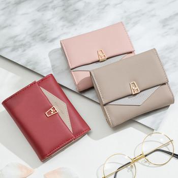 Γυναικείο μικρό πορτοφόλι με μεταλλική στερέωση