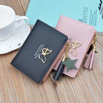 Γυναικείο πορτοφόλι με μεταλλική πεταλούδα και φούντα