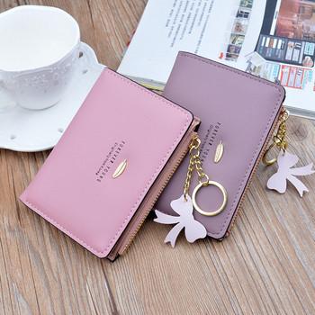Γυναικείο πορτοφόλι με φερμουάρ και αξεσουάρ