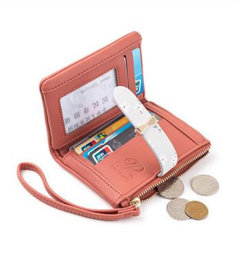 Γυναικείο μικρό πορτοφόλι με μεταλλικό κούμπωμα και τσέπη για κέρματα