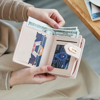 Μικρό γυναικείο πορτοφόλι με τσέπη με κέρματα