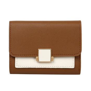 Κομψό γυναικείο πορτοφόλι με μεταλλικό στοιχείο